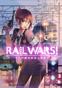 Rail_Wars!_light_novel_volume_1_cover