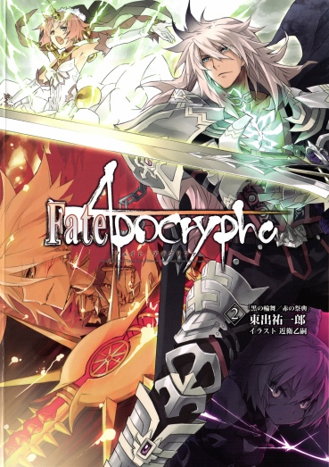 Fate Apocrypha_vol.2