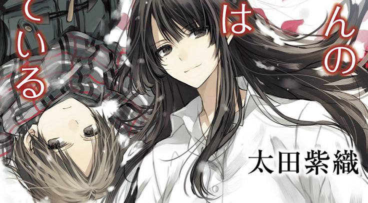 Sakurako-san-no-Ashimoto-ni-wa-Shitai-ga-Umatteiru-Gets-Anime-Adaptation